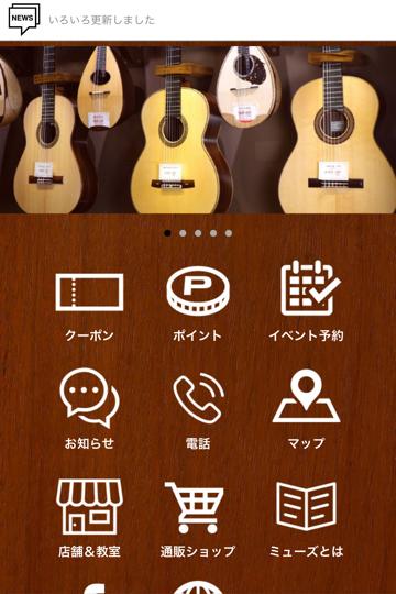ミューズ公式アプリ
