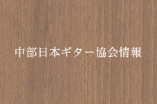中部日本ギター協会情報