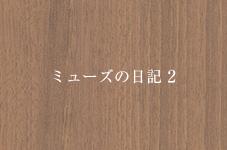 ミューズの日記2