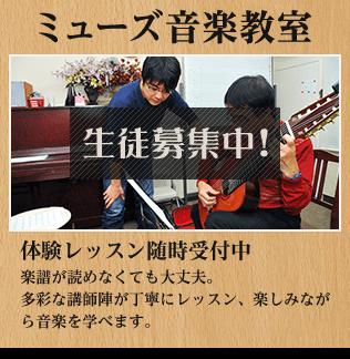 ミューズ音楽教室
