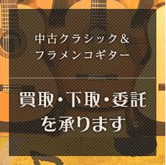 中古クラシック&フラメンコギター