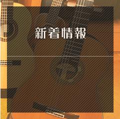 ギター関連新着情報