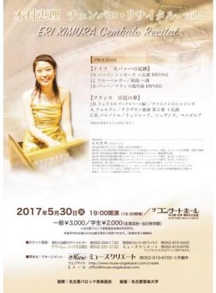 木村恵理2017OK